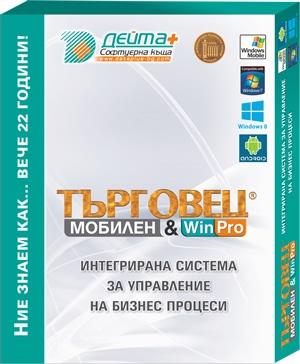 Складова програма Търговец WinPro®
