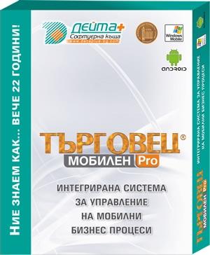 Складова програма Търговец мобилен®