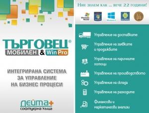 Интегрирана система за управление на бизнес процеси Търговец WinPro®