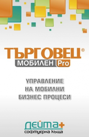 Софтуер за разносна търговия Търговец мобилен®