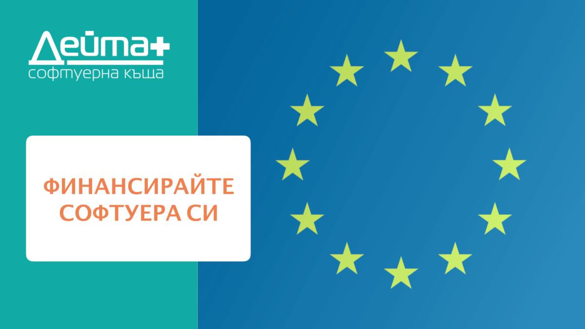 финансиране на софтуер по европрограми